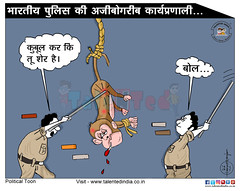 Talented View Cartoon On Indian Police (Talented India) Tags: talentedindia talented cartoon cartoonoftalented cartoonoftalentedindia mppolice cartoononpolice