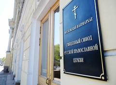 24. Заседание Священного Синода РПЦ 14.05.2018