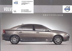 Chinese Volvo S80L (Hugo-90) Tags: volvo ads advertising brochure s80 s80l