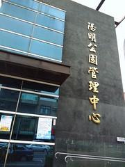 Yang-Ming Sports Park in Taoyuan District, Taoyuan City, Taiwan 330  陽明運動公園 (330 臺灣桃園市桃園區)  #Taiwan #TW #TWN #Taoyuan #TY #TaoyuanCity #TaoyuanDistrict #Park #SportsPark #Sport #Sports #YangMing #YangMingPark #YangMingSportsPark #台灣 #臺灣 #桃園 #桃園市 #桃園區 #陽明 (yahui_huang25) Tags: park tw yangmingsportspark 陽明運動公園 taoyuandistrict 陽明公園 yangmingpark taoyuan sports sportspark taoyuancity 運動 yangming 臺灣 ty 桃園區 sport 桃園市 桃園 公園 台灣 twn taiwan 陽明 運動公園
