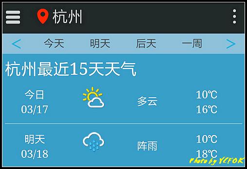 杭州 2018-03-17 天氣
