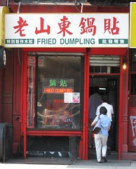 Fried Dumpling-Allen Street by Harris Graber, on Flickr
