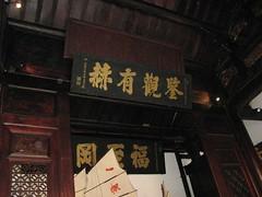 IMG_0633 (leon.yuan) Tags: insingapore