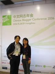 cnbloggercon2006110