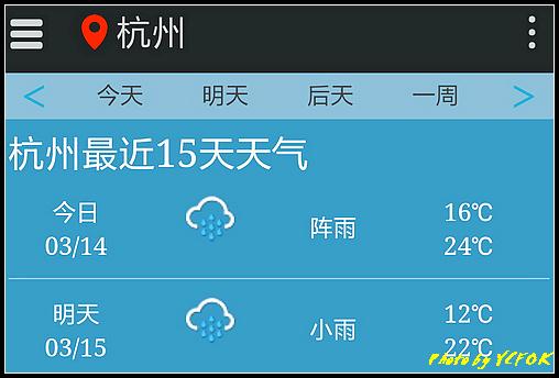 杭州 2018-03-14 天氣