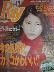 上原多香子RAY1999.12日文原版雜誌封面
