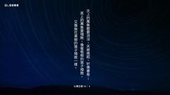 主题经文- 天文 (追逐晨星) Tags: 圣经金句 金句卡片 金句 金句图片