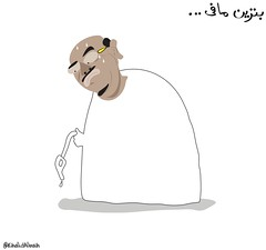 banzin mafi (khalid Albaih) Tags: khartoon khalidalbaih sudan cartoon illustration palestine israel gcc qatar mbs mbz trump السودان خرطون خالد البيه كركتير