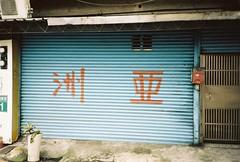 (夏先生) Tags: pentaxespiomini pentaxuc1 pentax espio mini uc1 kodak 160vc film analog analogue taoyuan taiwan