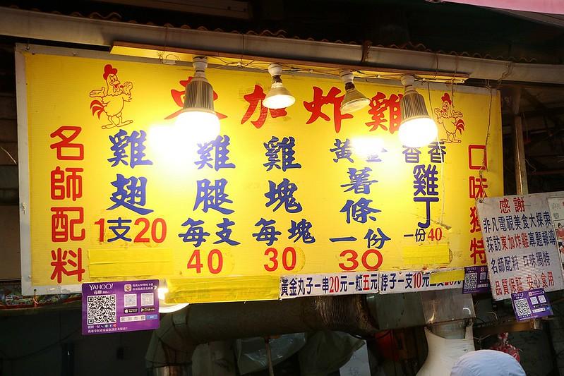 捷運永春東加炸雞-風味獨特的市場人氣炸雞攤01