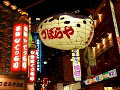 Poisson Globe à Shinsekai - Osaka (Matrok) Tags: osaka ôsaka japon japan nihon kansai shinsekai poissonglobe