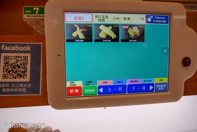 藏壽司-1170389