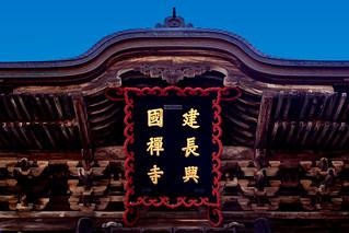 The main gate of Kenchoji Temple, Kamakura : 北鎌倉・建長寺三門