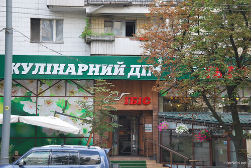 Київ, бульвар Лесі Українки  InterNetri Ukraine 277
