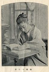 Tsutako of Yanagibashi 1897 (Blue Ruin 1) Tags: geigi geiko geisha yanagibashi tokyo japanese japan meijiperiod 1890s 1897 tsutako
