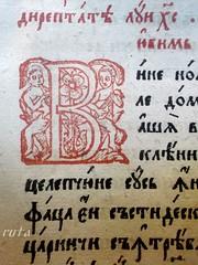 Musicians (ruta / рута) Tags: cyrillic book gravure oldprintedbook music medieval art twins flickrfriday