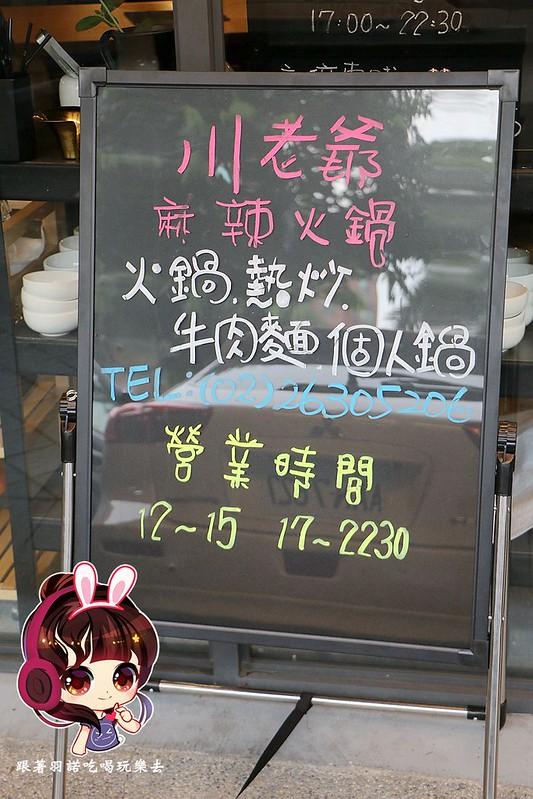 川老爺麻辣鍋005