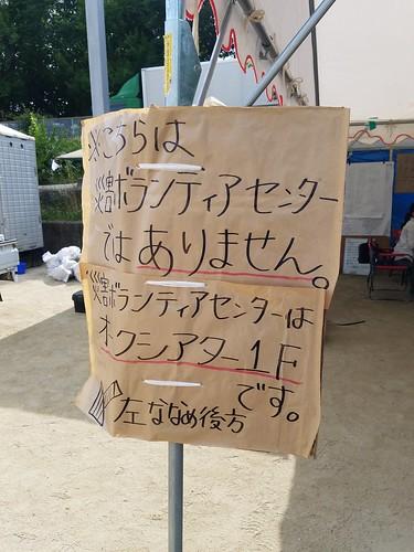 大阪地震 画像22