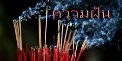 ฝัน (หมอยา) Tags: incense smoke wind background faith red swirl abstract art