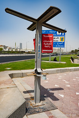 Free Mobile Phone Charging (www.iCandy.pw) Tags: mobile charging free corniche solar qatar doha