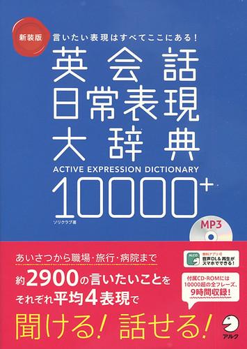 일본_영어회화 백과사전(신제판)