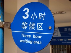 """""""Three hour waiting area"""" mark (whit for donw rope-way) (LiuTao) Tags: china mountain pine three w"""