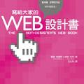 寫給大家的WEB設計書 thumbnail