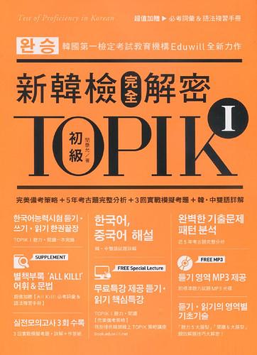 대만_2018 토픽 한국어능력시험 Perfect TOPIK 1