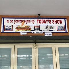 Balaji Theatre[2018] (gang_m) Tags: 映画館 cinema theatre インド india bengaluru2018 bangalore bengaluru バンガロール ベンガルール