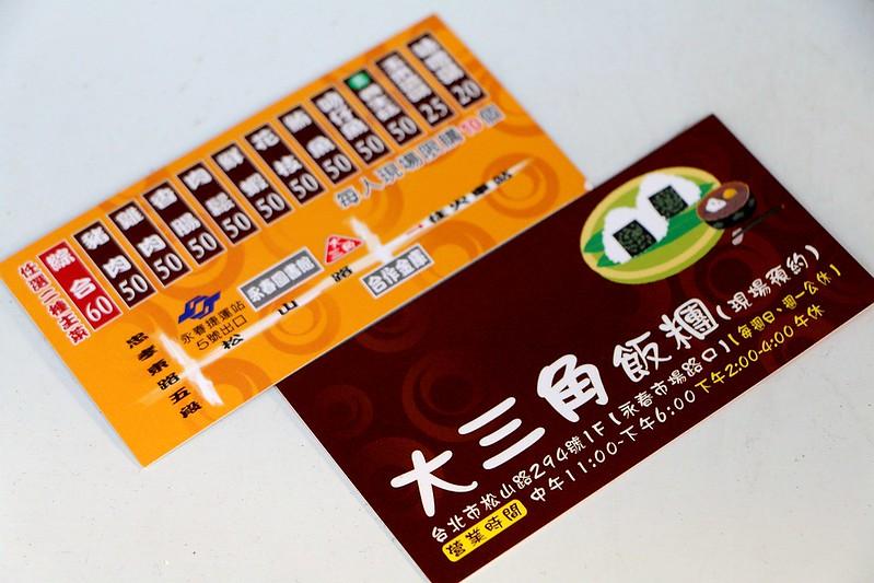捷運永春大三角飯糰- 創意台灣傳統飯糰09