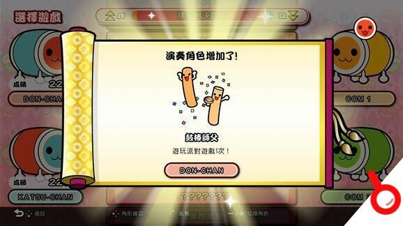 《太鼓達人Switch》中文版新情報曲目公開