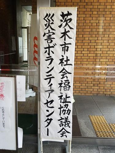 大阪地震 画像15