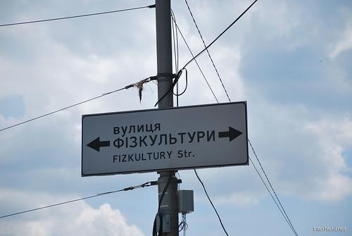 Велика Василівська вулиця, Київ  InterNetri Ukraine 150