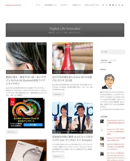 screencapture-digitallife-tokyo-2018-07-02-22_31_45