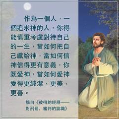 生命格言-信神的人当慎重对待自己的一生 (追逐晨星) Tags: 福音卡片 格言图片 信神 人生意义