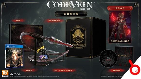 《噬血代碼》繁中版首批特典與PlayStation 4各版本內容公開