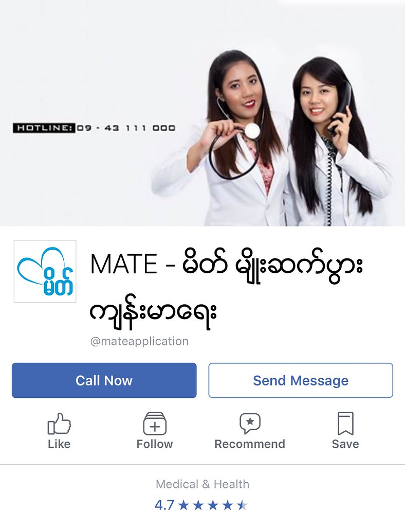 Mate_မိတ္မ်ိဳးဆက္ပြားက်န္းမာေရး facebook page which is delivering SRHR related messages to communities with the grant provided by Grand Challenges Canada