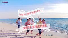 圣经金句图片:启示录21:4 (追逐晨星) Tags: 弟兄姊妹 基督徒 金句卡片 金句图片 圣经金句 海滩 欢乐