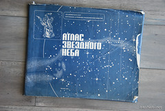Атлас зоряного неба