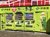green tea (Hideki Iba) Tags: tea kobe japan iphone outdoor vending machine 茶 自販機 神戸