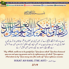 May-Allah-Enable-me-to-the-Grateful-for-Your-Favour (aamirnehal) Tags: quran hadees hadith seerat prophet jesus moses book aamir nehal love peace quotes allah muhammad islam zakat hajj flower gift sin virtue punish punishment teaching brotherhood parents respect equality knowledge verse day judgement muslim majah dawud iman deen about son daughter brother sister hadithabout quranabout islamabout riba toheed namaz roza islamic sayings dua supplications invoke tooba forgive forgiveness mother father pray prayer tableegh jihad recite scholar bukhari tirmadhi