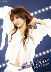 後藤真希 2007 calendar