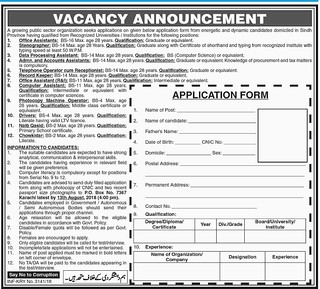 PO Box 7367 Karachi Public Sector Organization Jobs 2018 For IT, Stenographers, Office Assistants, Admin, Record Keeper & Other Staff