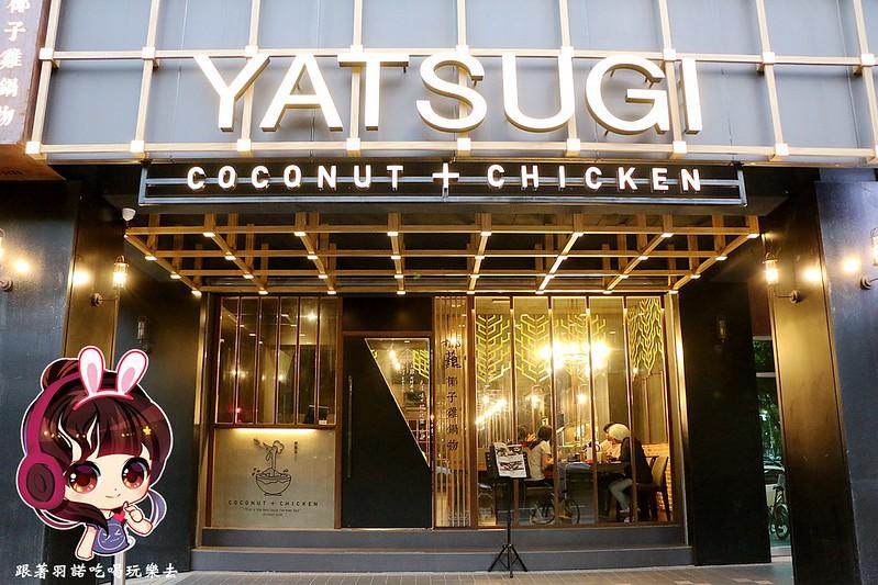 椰蘶椰子雞鍋物-YATSUGI16
