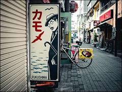 カモメ (David Panevin) Tags: fukushima fukushimaku 福島区 大阪 osaka kansai japan olympus omd em1 lumixg20mmf17iiasph street path shops signs lines bicycles urbanfragments bokeh bokehlicious davidpanevin
