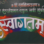 01 Welcoming of Bade Swamiji