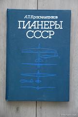 Планери СРСР