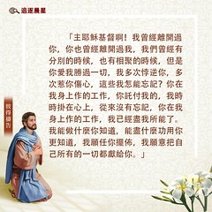 生命格言-彼得顺服神的祷告 (追逐晨星) Tags: 祷告 彼得 生命格言 格言图片