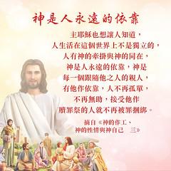 生命格言-神是人永远的依靠 (追逐晨星) Tags: 生命格言 格言图片 福音卡片 主耶稣 神的爱