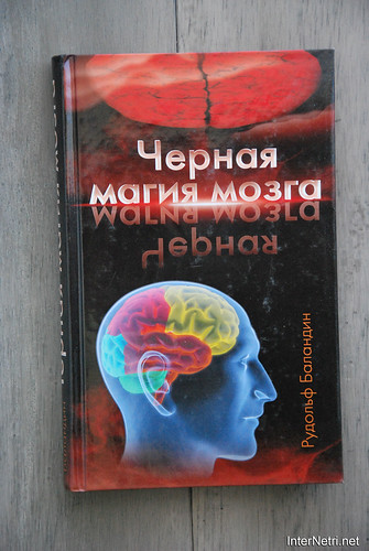 Чорна магія мозку